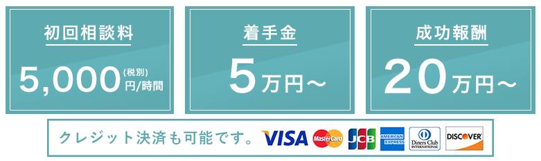 初回相談料0円、着手金15万円~、成功報酬30万円~