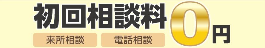 46_初回相談料03